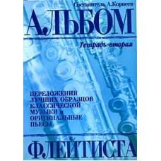 Альбом флейтиста: Тетрадь 2