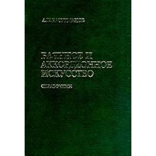 Баянное и аккордеонное искусство: Справочник