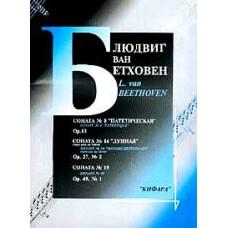 """Соната № 8 """"Патетическая""""; Соната № 14 """"Лунная""""; Соната №19 для фортепиано"""