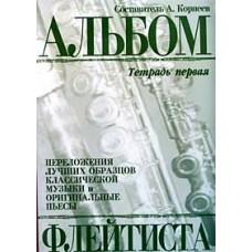 Альбом флейтиста: Тетрадь 1