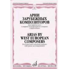 Арии зарубежных композиторов.