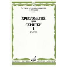 Хрестоматия для скрипки: 2-3 кл. ДМШ - Часть 1
