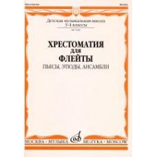 Хрестоматия для флейты: 3-4 кл. ДМШ