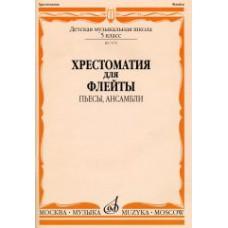 Хрестоматия для флейты: ДМШ 5 кл.