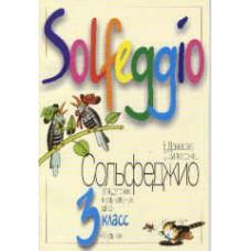 Сольфеджио для 3-го класса ДМШ