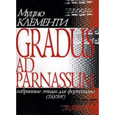 Gradus ad Parnassum: Избранные этюды для фортепиано