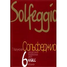 Сольфеджио для 6-го класса ДМШ