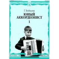 Юный аккордеонист. Часть 1