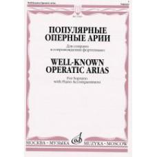 Популярные оперные арии. Для сопрано