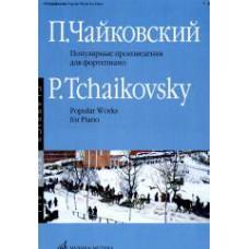 Чайковский П. И. Популярные произведения для фортепиано