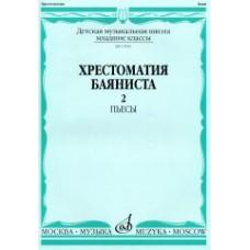 Хрестоматия баяниста. Мл. кл. Вып. 2