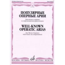 Популярные оперные арии. Для меццо-сопрано