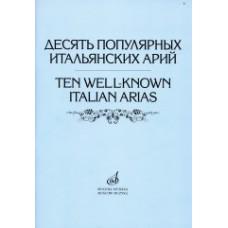 Десять популярных итальянских арий