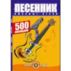 Песенник 500 аккордов
