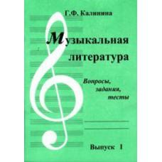 Музыкальная литература. Вопросы, задания, тесты