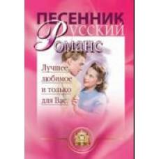 Русский романс. Песенник