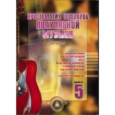 Хрестоматия шедевров популярной музыки для гитары. Выпуск 5