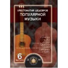 Хрестоматия шедевров популярной музыки для гитары. Выпуск 6