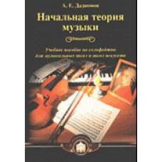 Начальная теория музыки