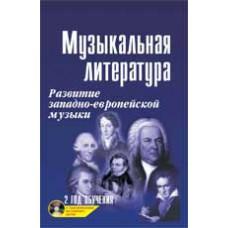 Музыкальная литература: Развитие западно-европейской музыки