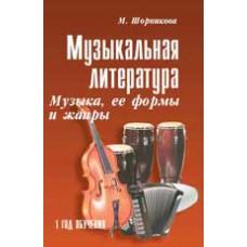Музыкальная литература: музыка, ее формы и жанры
