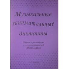 Музыкальные занимательные диктанты 4 - 7 кл. приложение.