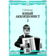 Юный аккордеонист. Часть 2