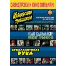 Саундтреки к кинофильмам. Выпуск 1