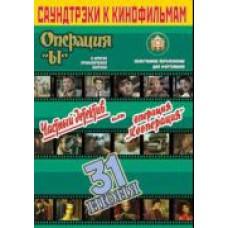 Саундтреки к кинофильмам. Выпуск 2