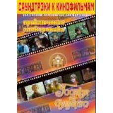 Саундтреки к кинофильмам. Выпуск 4