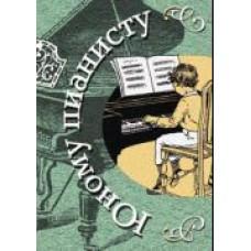 Юному пианисту