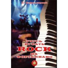 Учусь играть рок на фортепиано