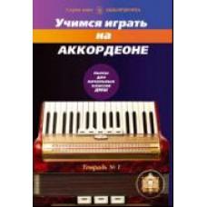 Учимся играть на аккордеоне. Тетрадь №1