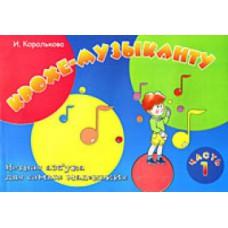 Крохе-музыканту