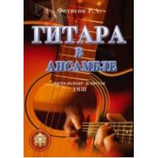 Гитара в ансамбле
