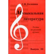 Музыкальная литература. Тесты по Русской музыке