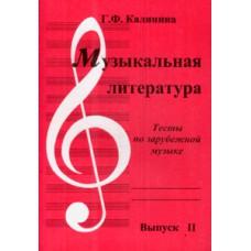 Музыкальная литература. Тесты по зарубежной музыке