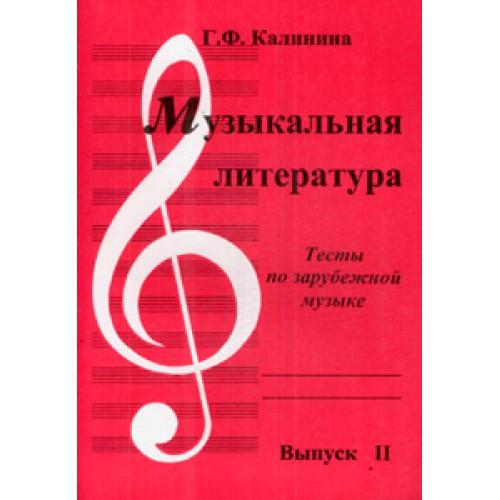 решебник по музыкальной литературе тесты по зарубежаной музыке5 класс калинина