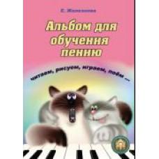 Альбом для обучения пению и игре на клавишных инструментах + CD