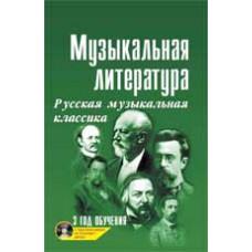 Музыкальная литература: Русская музыкальная классика