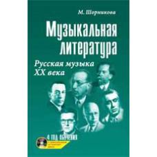 Музыкальная литература: Русская музыка ХХ века