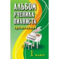Альбом ученика пианиста