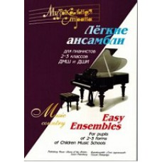 Музыкальная страна. Легкие ансамбли для пианистов 2-3 классов.