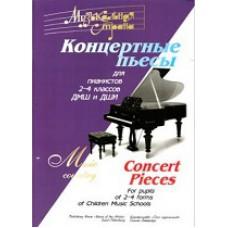 Музыкальная страна. Концертные пьесы для юных пианистов 2-4 годов обучения.