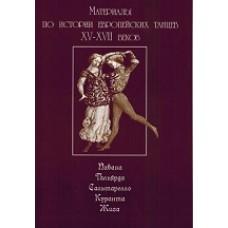 Материалы по истории европейских танцев XV-XVII веков