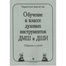 Обучение в классе духовых инструментов ДМШ и ДШИ.