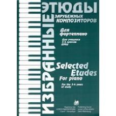 Избранные этюды зарубежных композиторов.