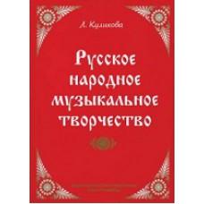 Русское народное музыкальное творчество.