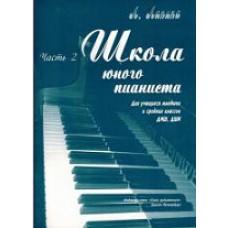 Школа юного пианиста. Часть 2