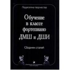 Обучение в классе фортепиано ДМШ и ДШИ.